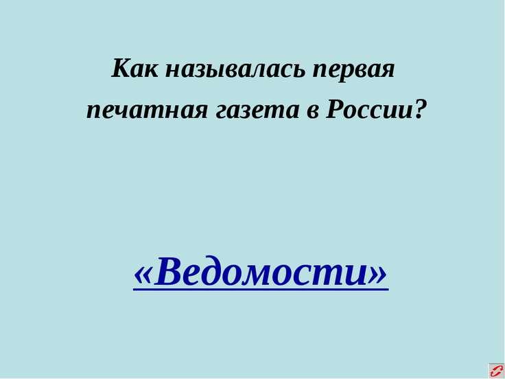 Как называлась первая печатная газета в России? «Ведомости»