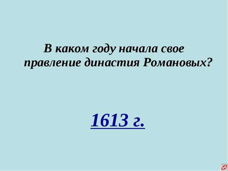 В каком году начала свое правление династия Романовых? 1613 г.
