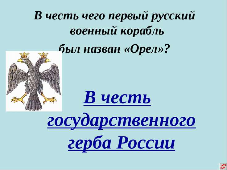 В честь чего первый русский военный корабль был назван «Орел»? В честь госуда...