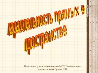 Выполнила учитель математики МОУ Поназыревская средняя школа Орлова Н.В.