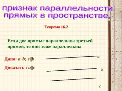 Если две прямые параллельны третьей прямой, то они тоже параллельны Дано: а||...