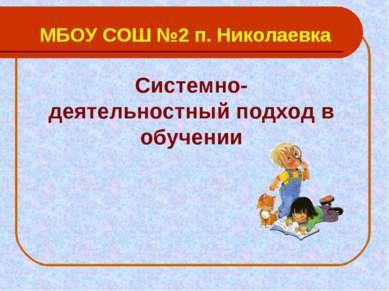 Системно-деятельностный подход в обучении МБОУ СОШ №2 п. Николаевка