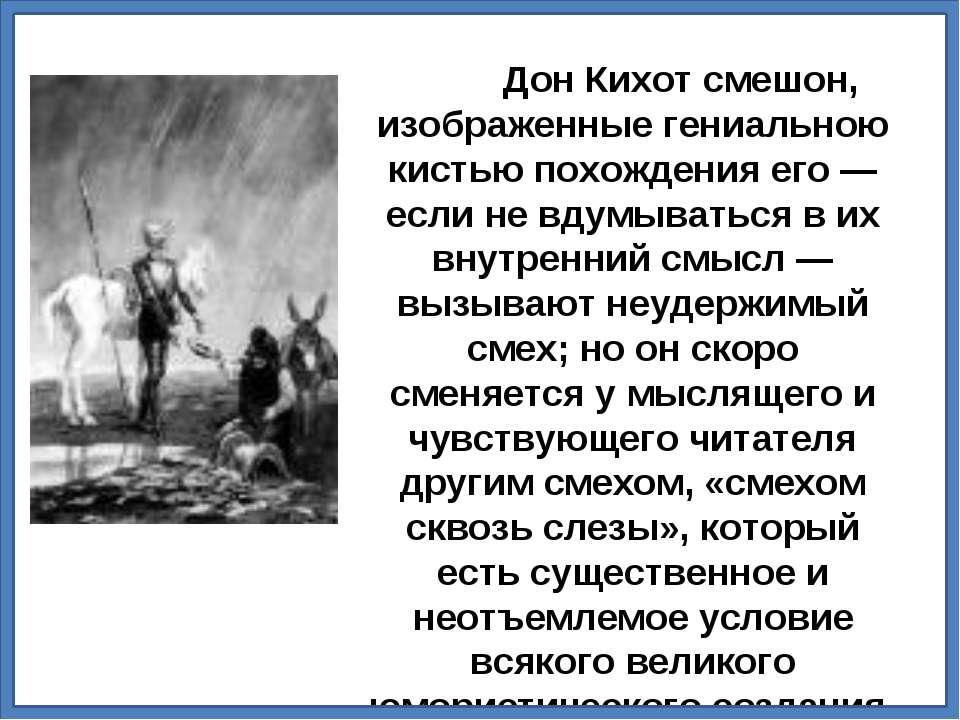 Дон Кихот смешон, изображенные гениальною кистью похождения его— если не вду...