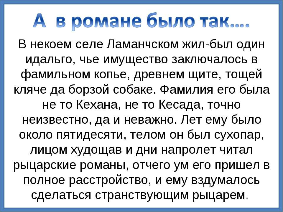 В некоем селе Ламанчском жил-был один идальго, чье имущество заключалось в фа...