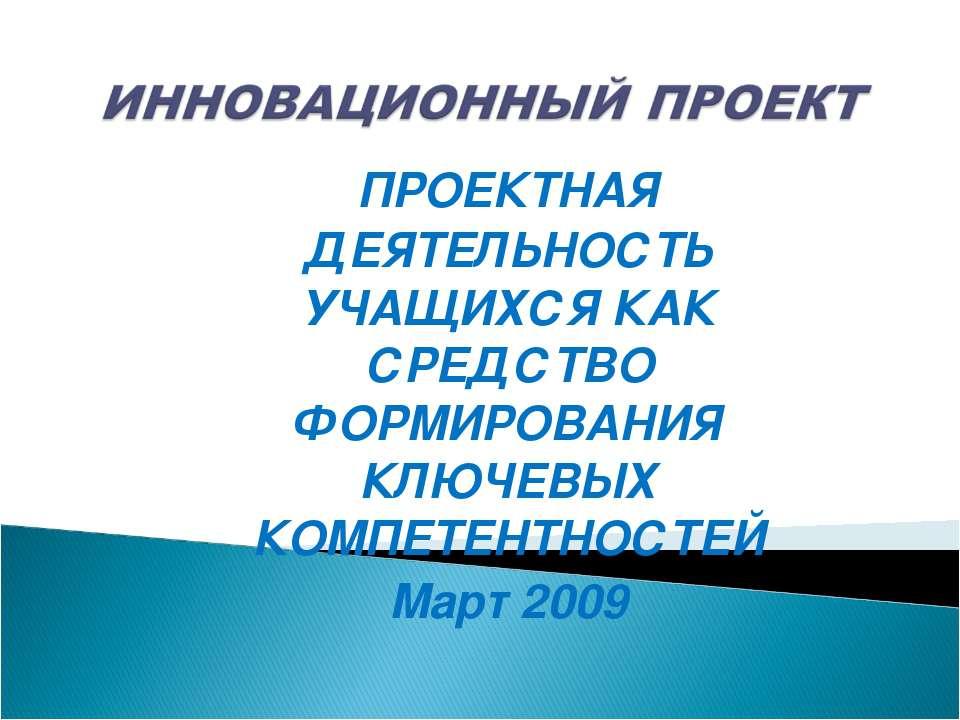 ПРОЕКТНАЯ ДЕЯТЕЛЬНОСТЬ УЧАЩИХСЯ КАК СРЕДСТВО ФОРМИРОВАНИЯ КЛЮЧЕВЫХ КОМПЕТЕНТН...