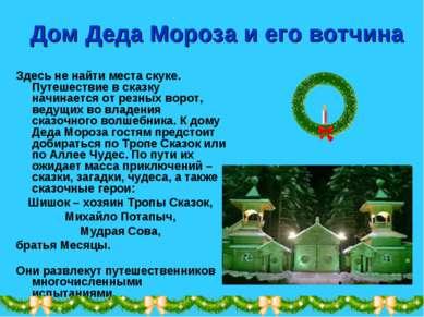 Дом Деда Мороза и его вотчина Здесь не найти места скуке. Путешествие в сказк...