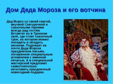 Дом Деда Мороза и его вотчина Дед Мороз со своей свитой, внучкой Снегурочкой ...