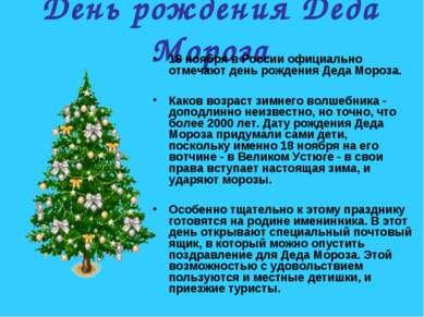 День рождения Деда Мороза 18 ноября в России официально отмечают день рождени...