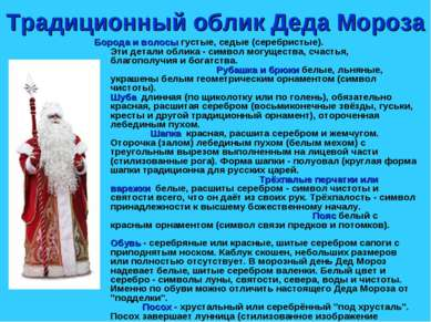 Традиционный облик Деда Мороза Борода и волосы густые, седые (серебристые). Э...