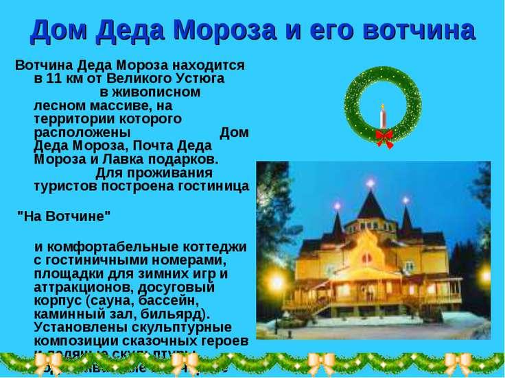 Дом Деда Мороза и его вотчина Вотчина Деда Мороза находится в 11 км от Велико...
