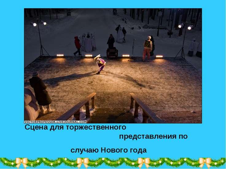 Сцена для торжественного представления по случаю Нового года