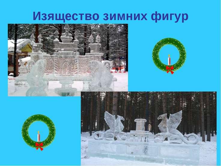 Изящество зимних фигур