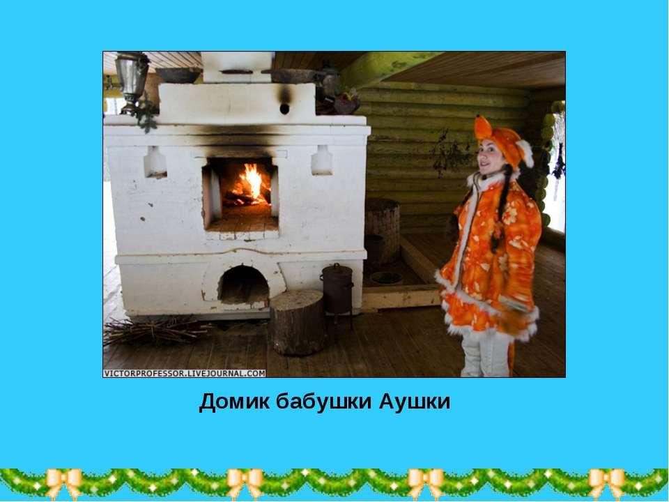 Домик бабушки Аушки