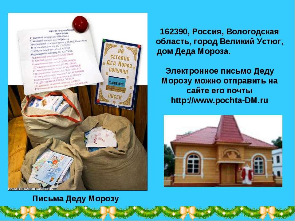Письма Деду Морозу 162390, Россия, Вологодская область, город Великий Устюг, ...