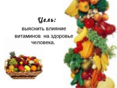 Цель: выяснить влияние витаминов на здоровье человека.