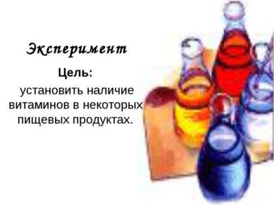 Эксперимент Цель: установить наличие витаминов в некоторых пищевых продуктах.