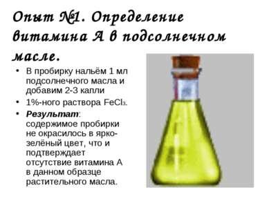 Опыт №1. Определение витамина А в подсолнечном масле. В пробирку нальём 1 мл ...