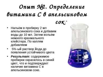 Опыт №2. Определение витамина С в апельсиновом соке. Нальём в пробирку 2 мл а...
