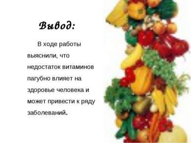 Вывод: В ходе работы выяснили, что недостаток витаминов пагубно влияет на здо...