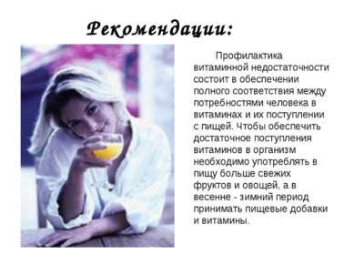 Рекомендации: Профилактика витаминной недостаточности состоит в обеспечении п...