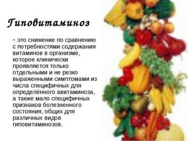 Гиповитаминоз - это снижение по сравнению с потребностями содержания витамино...