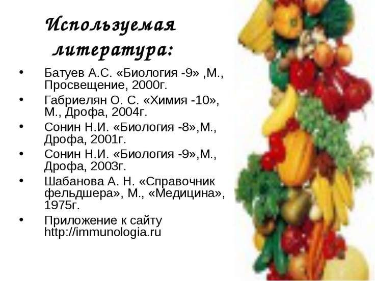 Используемая литература: Батуев А.С. «Биология -9» ,М., Просвещение, 2000г. Г...