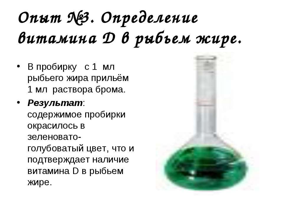 Опыт №3. Определение витамина D в рыбьем жире. В пробирку с 1 мл рыбьего жира...