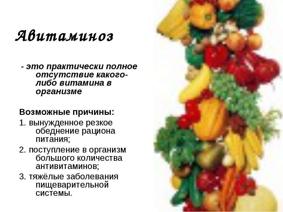Авитаминоз - это практически полное отсутствие какого-либо витамина в организ...
