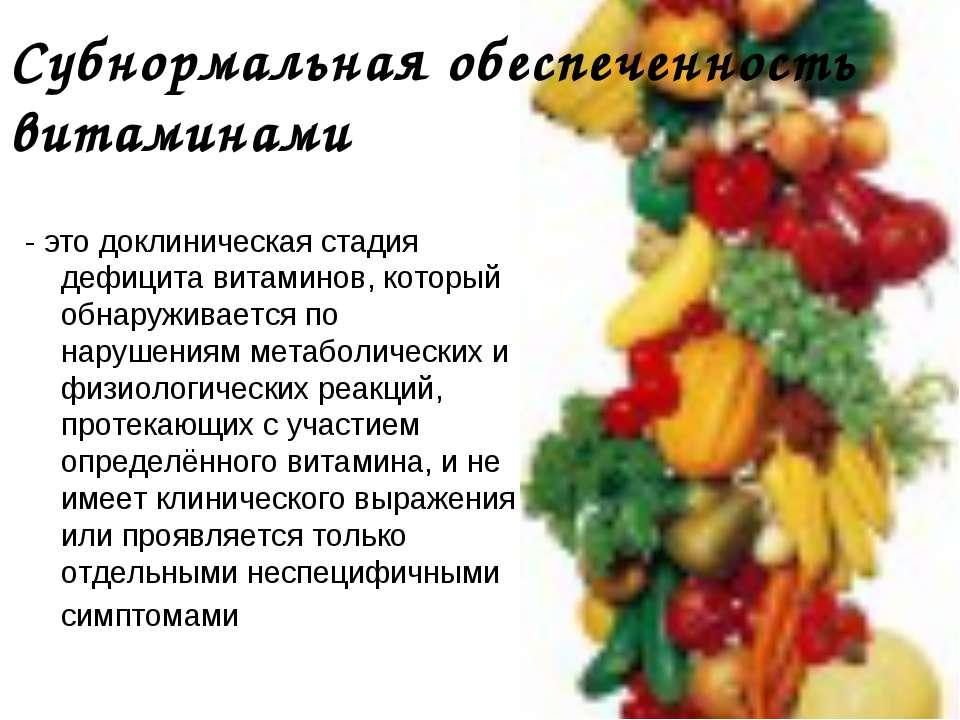 Субнормальная обеспеченность витаминами - это доклиническая стадия дефицита в...