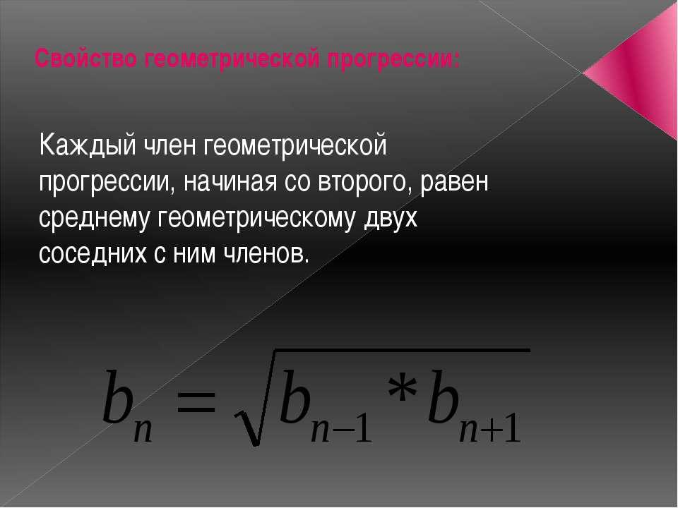 Свойство геометрической прогрессии: Каждый член геометрической прогрессии, на...