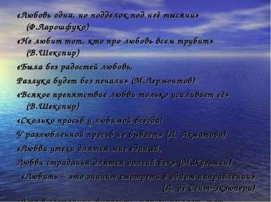 «Любовь одна, но подделок под неё тысячи» (Ф.Ларошфуко) «Не любит тот, кто пр...