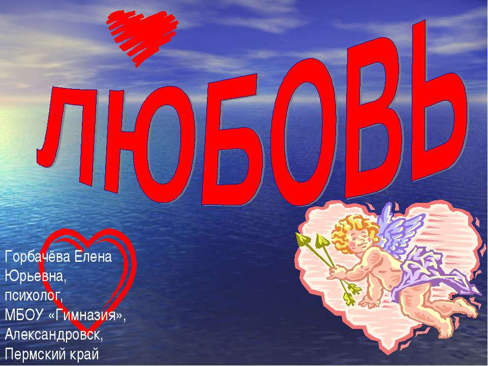 Горбачёва Елена Юрьевна, психолог, МБОУ «Гимназия», Александровск, Пермский край