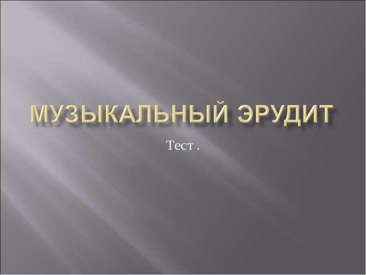 Тест .