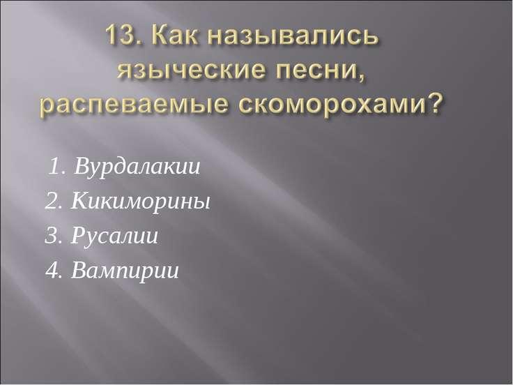 1. Вурдалакии 2. Кикиморины 3. Русалии 4. Вампирии