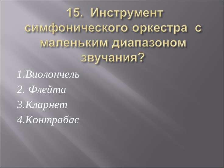 1.Виолончель 2. Флейта 3.Кларнет 4.Контрабас