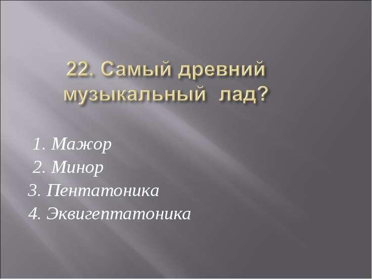 1. Мажор 2. Минор 3. Пентатоника 4. Эквигептатоника