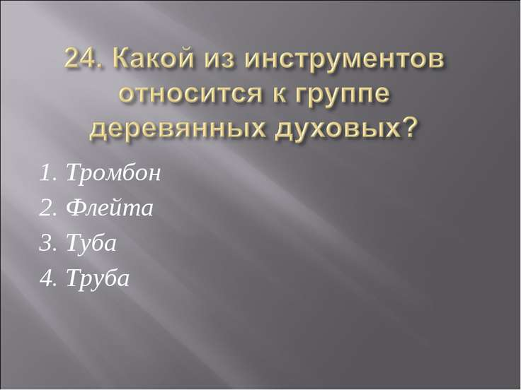 1. Тромбон 2. Флейта 3. Туба 4. Труба