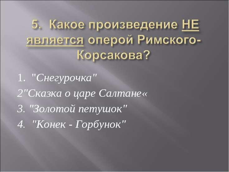 """1. """"Снегурочка"""" 2""""Сказка о царе Салтане« 3. """"Золотой петушок"""" 4. """"Конек - Гор..."""