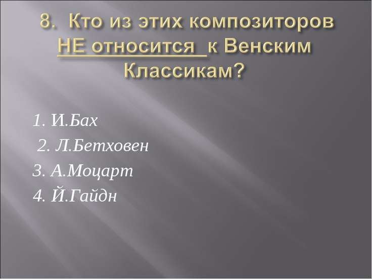 1. И.Бах 2. Л.Бетховен 3. А.Моцарт 4. Й.Гайдн