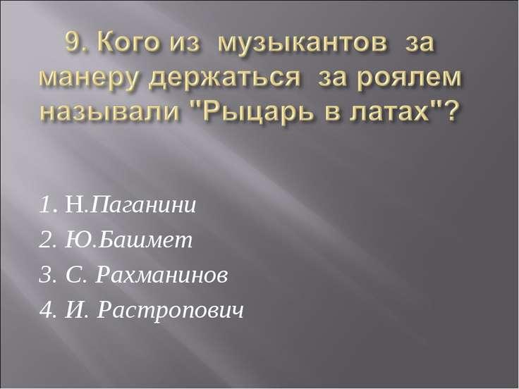 1. Н.Паганини 2. Ю.Башмет 3. С. Рахманинов 4. И. Растропович