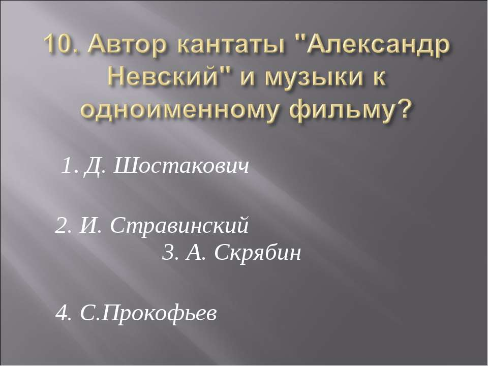 1. Д. Шостакович 2. И. Стравинский 3. А. Скрябин 4. С.Прокофьев