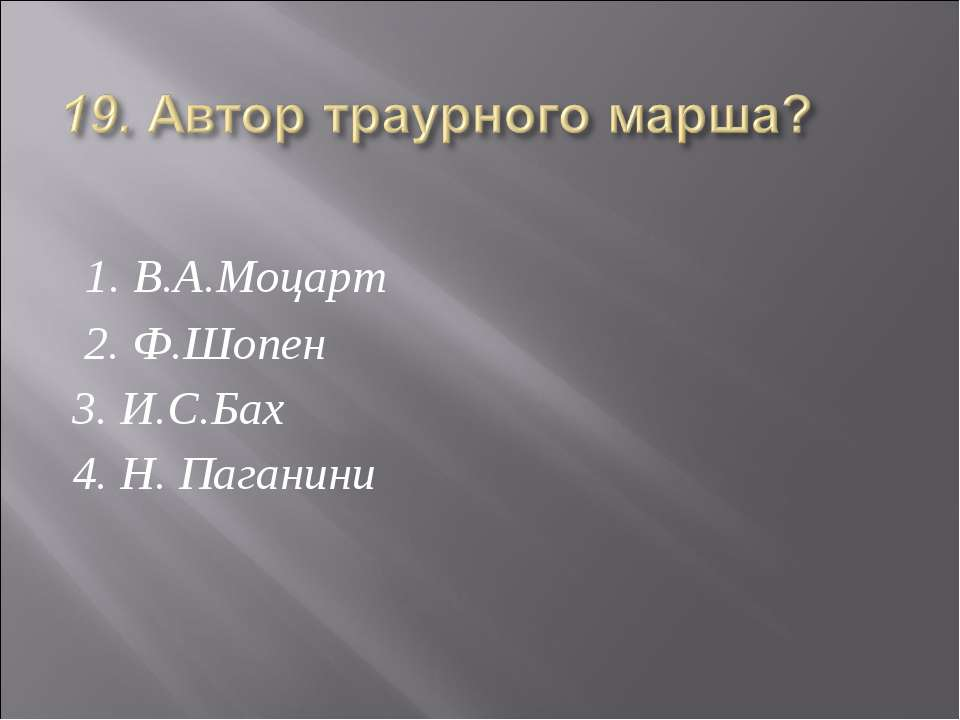 1. В.А.Моцарт 2. Ф.Шопен 3. И.С.Бах 4. Н. Паганини