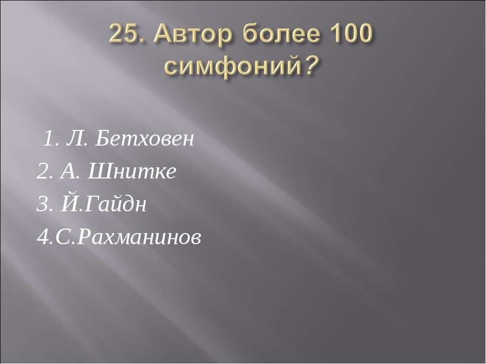 1. Л. Бетховен 2. А. Шнитке 3. Й.Гайдн 4.С.Рахманинов