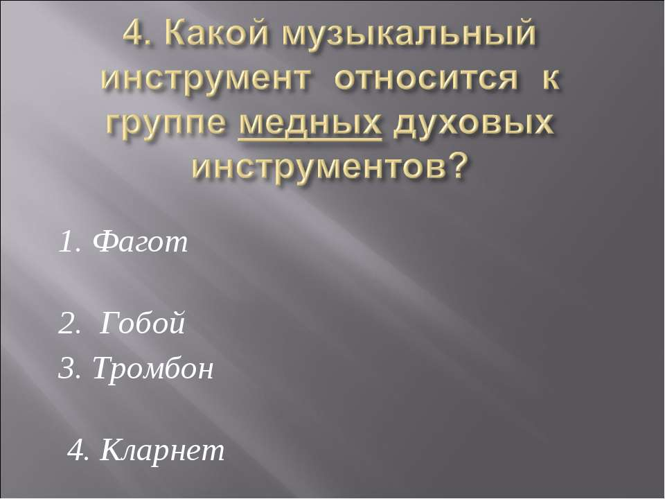 1. Фагот 2. Гобой 3. Тромбон 4. Кларнет