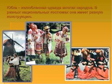 Юбка – излюбленная одежда многих народов. В разных национальных костюмах она ...
