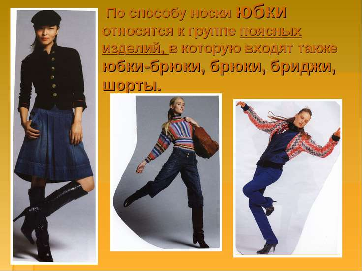 По способу носки юбки относятся к группе поясных изделий, в которую входят та...