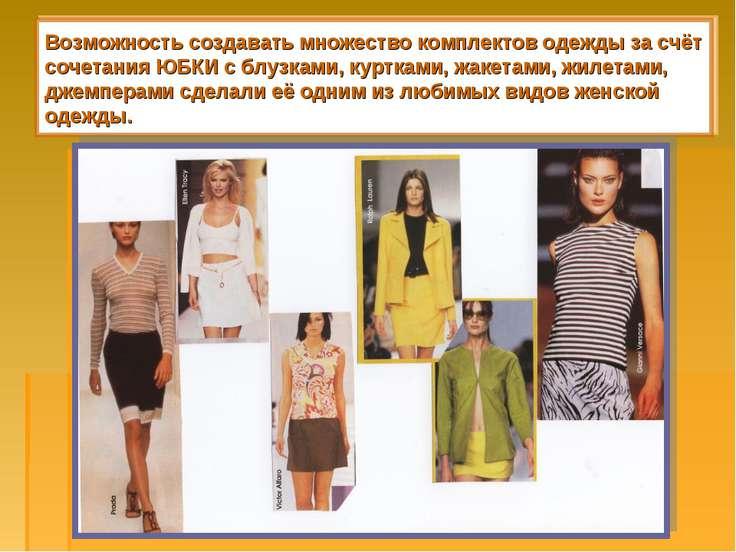 Возможность создавать множество комплектов одежды за счёт сочетания ЮБКИ с бл...