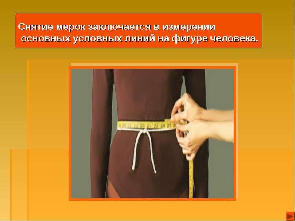 Снятие мерок заключается в измерении основных условных линий на фигуре человека.