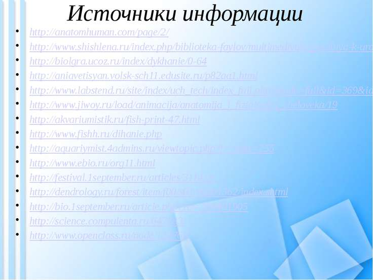 Источники информации http://anatomhuman.com/page/2/ http://www.shishlena.ru/i...