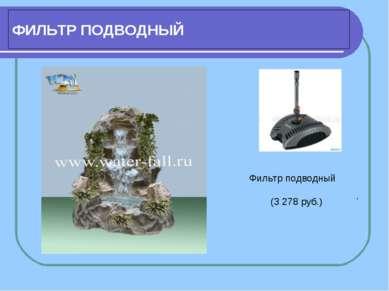 ФИЛЬТР ПОДВОДНЫЙ . Фильтр подводный (3 278 руб.)